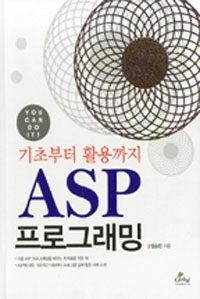 (기초에서 활용까지) ASP 프로그래밍