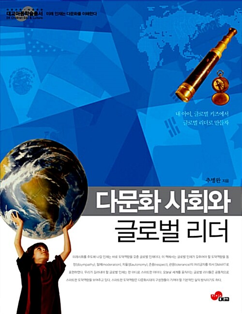 다문화 사회와 글로벌 리더