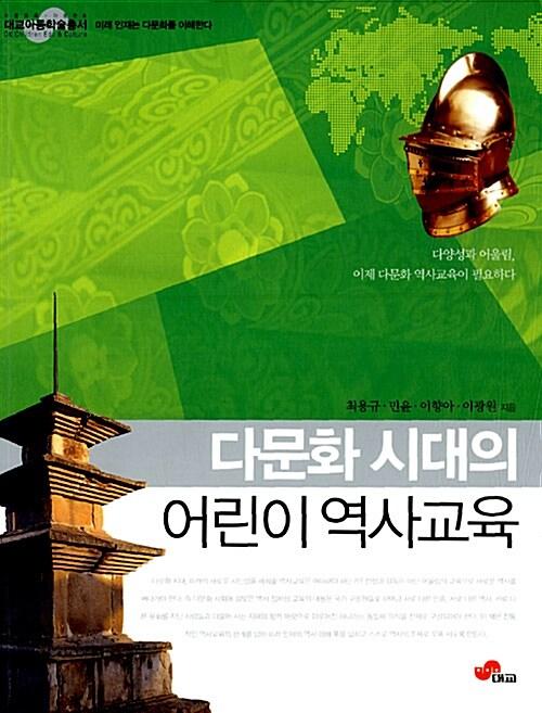 다문화 시대의 어린이 역사교육