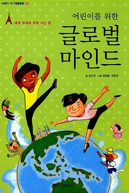 어린이를 위한 글로벌 마인드