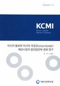 아시아 통화와 아시아 국경간(cross-border) 채권시장의 발전방안에 관한 연구