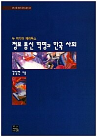 정보통신혁명과 한국사회