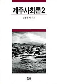 제주사회론 2 (양장)
