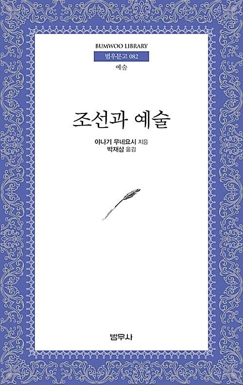 조선과 예술