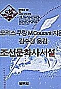조선문화사서설