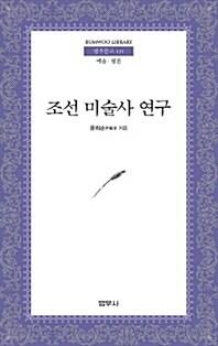 조선미술사연구