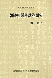 조선조 역과 시권 연구