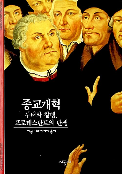 종교개혁 : 루터와 칼뱅, 프로테스탄트의 탄생
