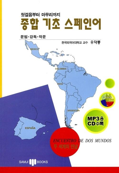종합 기초 스페인어