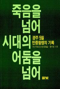 죽음을 넘어 시대의 어둠을 넘어 : 광주5월 민중항쟁의 기록