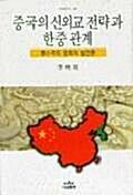 중국의 신외교 전략과 한중관계