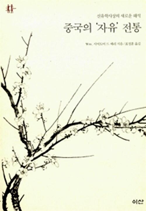 중국의 자유 전통