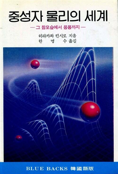 중성자 물리의 세계
