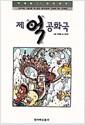 [중고] 제 억 공화국