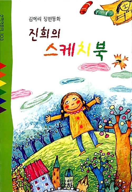 진희의 스케치북