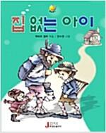 [중고] 집 없는 아이