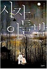 [중고] 사자와의 이틀 밤