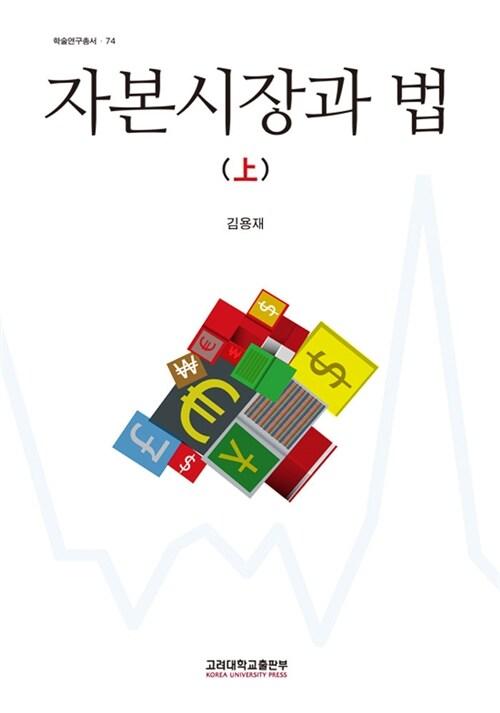 자본시장과 법 (上)