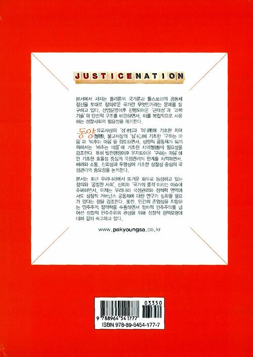 정의로운 국가란 무엇인가 : 민주주의 정책학과 성찰적 국정관리
