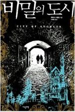 비밀의 도시