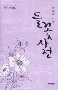 들꽃사전 : 박희정 시집