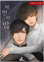[BL] 하현의 밤