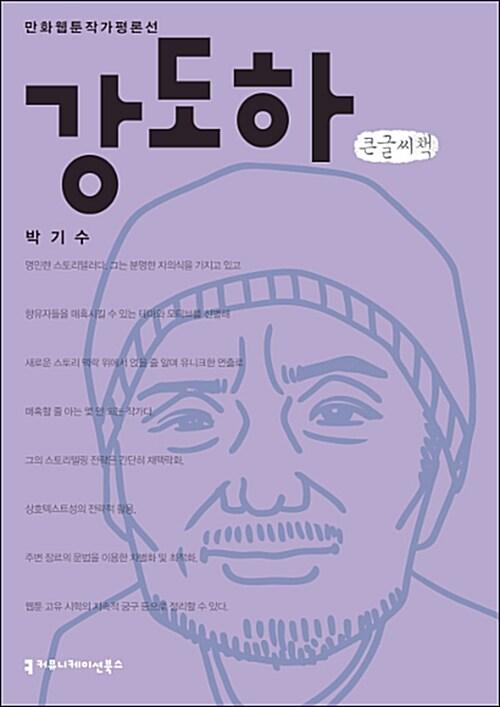 강도하 (큰글씨책)