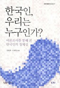 한국인, 우리는 누구인가? : 여론조사를 통해 본 한국인의 정체성