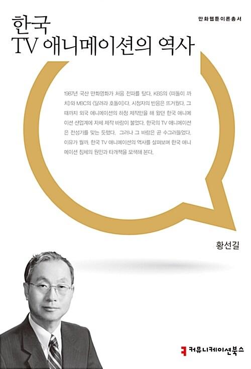 한국 TV 애니메이션의 역사