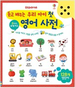 듣고 배우는 우리 아이 첫 영어 사전