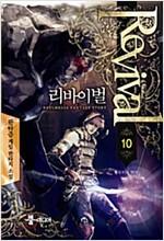 [중고] 리바이벌 10