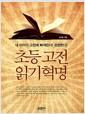 [중고] 초등 고전읽기 혁명