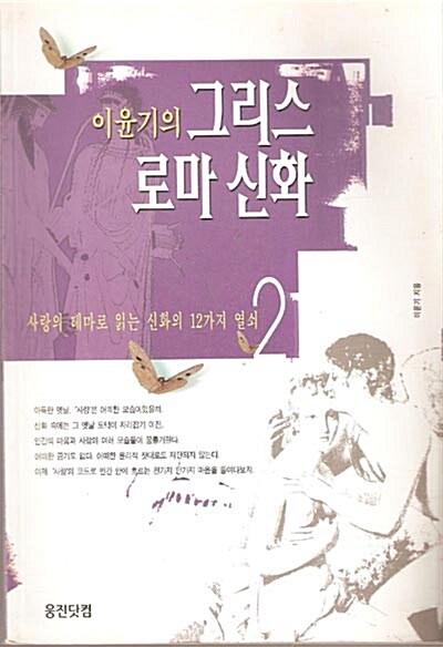 온라인 서점으로 이동 ISBN:8901035871