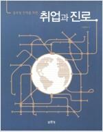[중고] 글로벌 인재를 위한 취업과 진로