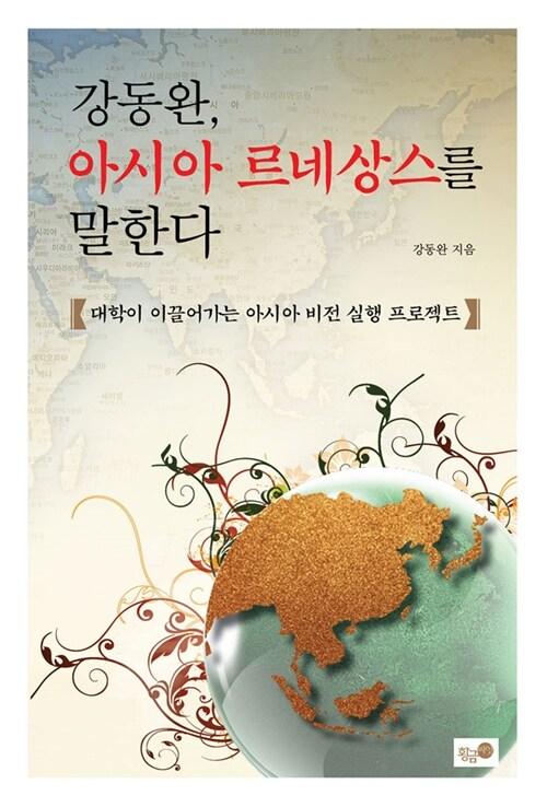 강동완, 아시아 르네상스를 말하다