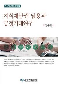 지식재산권 남용과 공정거래연구
