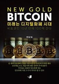 미래는 디지털화폐 시대 : New gold Bitcoin : 비트코인 10년 안에 100억 간다