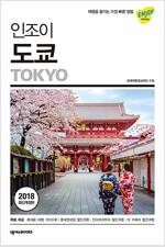 인조이 도쿄 (2018)