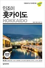 인조이 홋카이도 (2019)