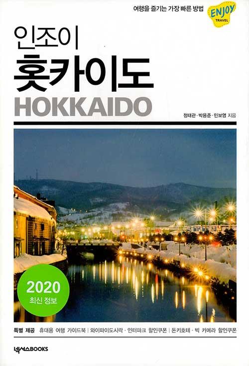 인조이 홋카이도