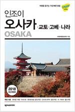 인조이 오사카 : 교토.고베.나라 (2018)