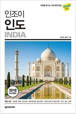 인조이 인도 (2018)