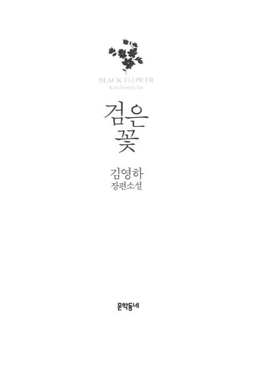 검은 꽃 : 김영하 장편소설 2판