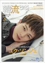 韓流ぴあ 2018年 02 月號 [雜誌]: 月刊スカパ-! 別冊 (雜誌)