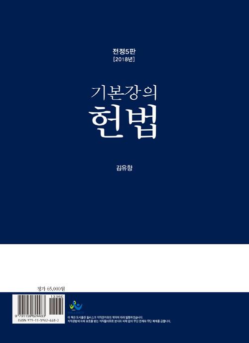 (기본강의) 헌법 / 전정5판