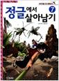 [중고] 정글에서 살아남기 7