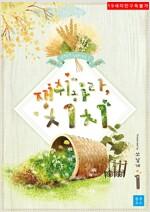 [세트] [BL] 쟁취하라,치치+응답하라,치치 시리즈 (전6권)