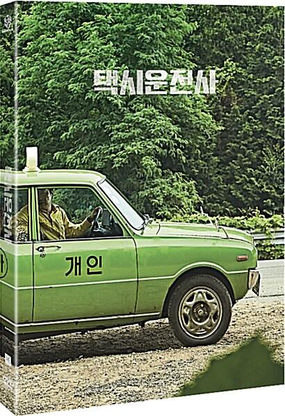택시운전사 (2disc)