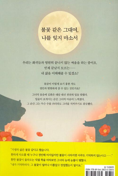 멸화군(滅火軍) 불의 연인 : 정명섭 장편소설