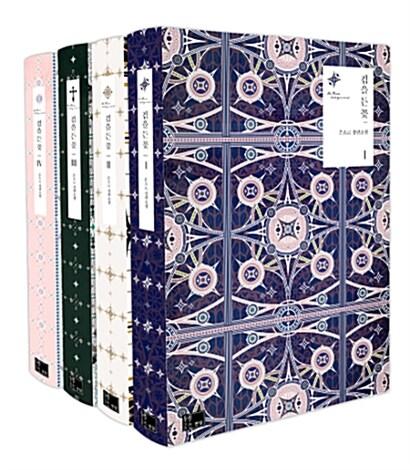 검을 든 꽃 1~4 세트 - 전4권